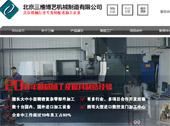 北京三维博艺机械制造有限公司网站建设