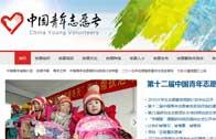 中国青年志愿者网