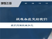 坤烽飞扬科技(北京)有限公司网站建设