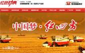 安徽红色劲典农业科技有限公司网站建设