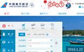 中国南方航空网站建设