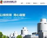 山东核电网站建设