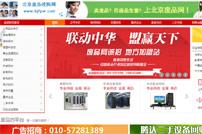 北京废品收购网网站建设