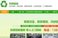 利用回收的官网网站建设