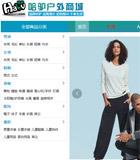 哈驴户外电子商务平台网站建设