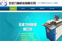 北京力神机床制造有限公司网站建设