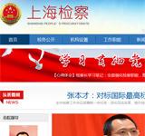 上海检察网站建设