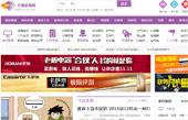万维家电网网站建设