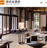 佳兆业酒店网站建设