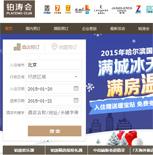 铂涛酒店网站建设