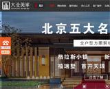 北京大业美家网站建设