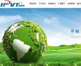 深圳市海威特节能科技有限公司网站建设