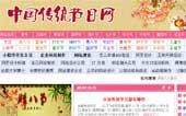 中国传统节日网网站建设