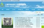 上海继续工程教育协会网站建设