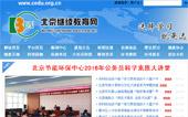 北京继续教育网网站建设