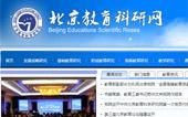 北京教育科研网网站建设