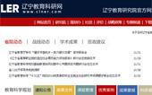 辽宁教育科研网网站建设