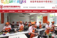 富平家政服务中心网站建设