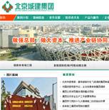 北京城建集团网站建设