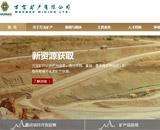 万宝矿产有限公司网站建设