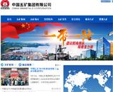 中国五矿集团公司网站建设