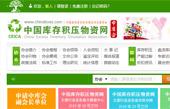 中国库存积压物资网网站建设