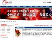 华融金信网站建设