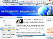 中御成会计师事务所网站建设