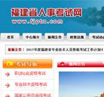 福建省人事考试网网站建设
