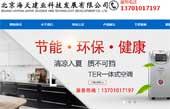 北京海天建业科技发展有限公司网站建设
