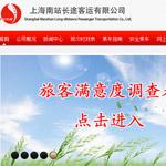 上海长途客运南站网站建设