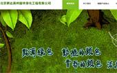 北京腾达美林园林绿化工程有限公司网站建设
