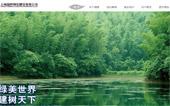 上海园林绿化建设有限公司网站建设