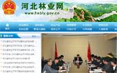 河北林业网网站建设