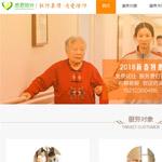北京感恩陪伴照护中心网站建设