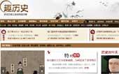 盘龙历史网站建设