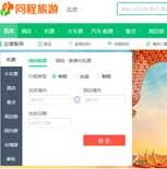 欣欣旅游网网站建设