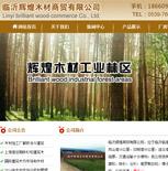 临沂辉煌木材商贸有限公司网站建设