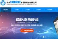 北京知新鹏成半导体科技有限公司网站建设