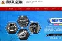 嘉沐数控科技网站建设