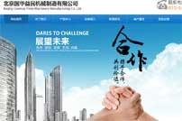 北京国华益民机械制造有限公司网站建设