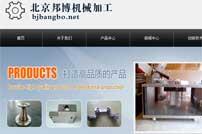 北京邦博机械加工公司网站建设
