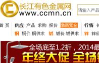 长江有色金属网网站建设