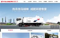福建龙马环卫装备股份有限公司网站建设