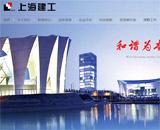上海建工网站建设