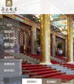 北京饭店网站建设