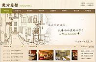 酒店、家庭旅馆可视化版