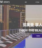 宾馆酒店网站建设