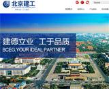 北京建工集团网站建设