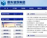 启东建筑集团网站建设